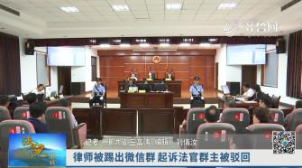 《法院在线》08-03播出《律师被踢出微信群 起诉法官群主被驳回》