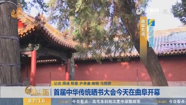 【闪电连线】首届中华传统晒书大会8月6日在曲阜开幕