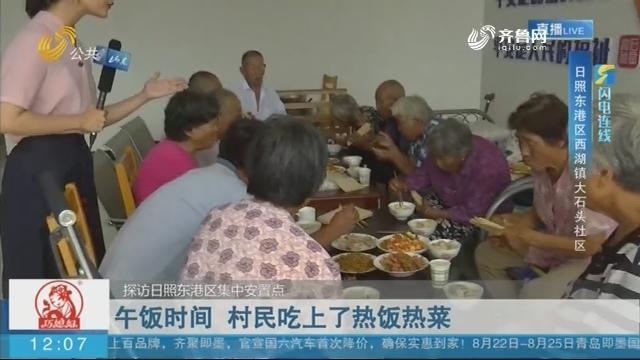 【闪电连线】探访日照东港区集中安置点:午饭时间 村民吃上了热饭热菜