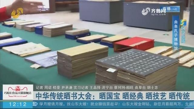 【闪电连线】中华传统晒书大会:晒国宝 晒经典 晒技艺 晒传统