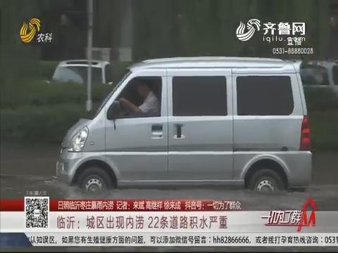 【日照临沂枣庄暴雨内涝】临沂:城区出现内涝 22条道路积水严重