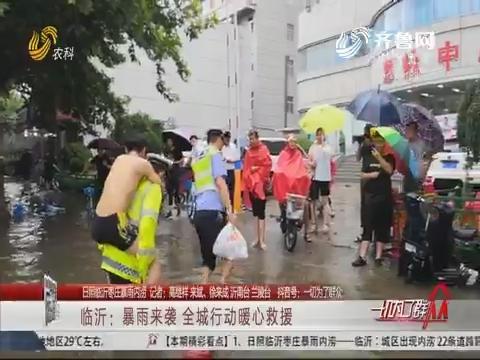 【日照临沂枣庄暴雨内涝】临沂:暴雨来袭 全城行动暖心救援