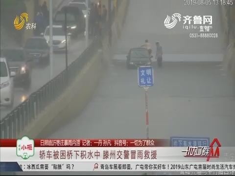 【日照临沂枣庄暴雨内涝】枣庄:强降雨至部分道路瘫痪