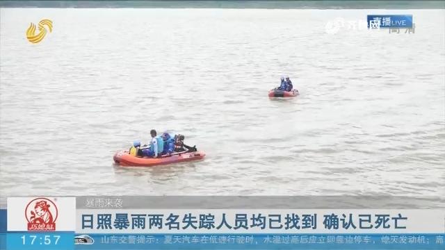 【暴雨来袭】日照暴雨两名失踪人员均已找到 确认已死亡