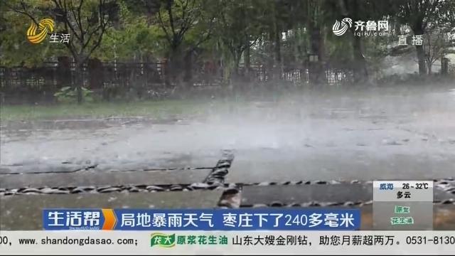 局地暴雨天气 枣庄下了240多毫米