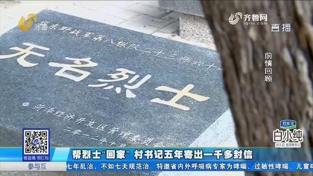 """菏泽:帮烈士""""回家"""" 村书记五年寄出一千多封信"""