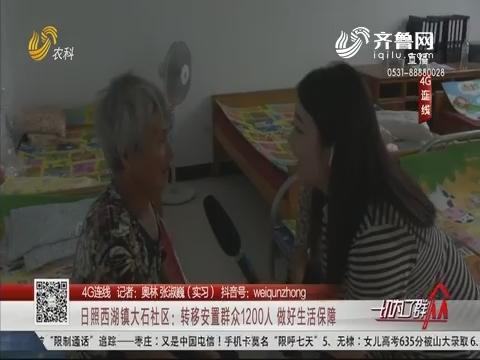 【4G连线】日照:群众记者探访西湖镇受灾群众安置点
