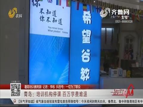 【暑期培训擦亮眼】青岛:培训机构停课 百万学费难退
