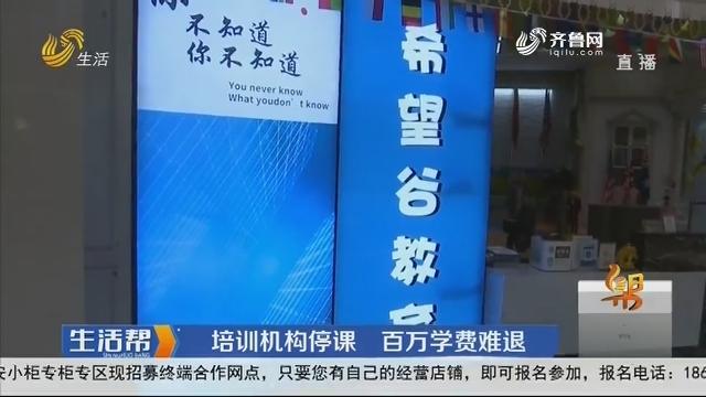 青岛:培训机构停课 百万学费难退
