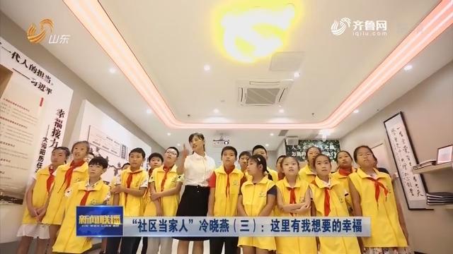"""""""社区当家人""""冷晓燕(三):这里有我想要的幸福"""