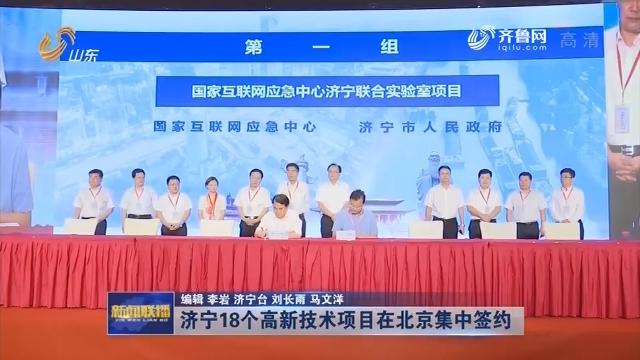 济宁18个高新技术项目在北京集中签约