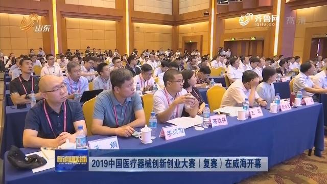 2019中国医疗器械创新创业大赛(复赛)在威海开幕