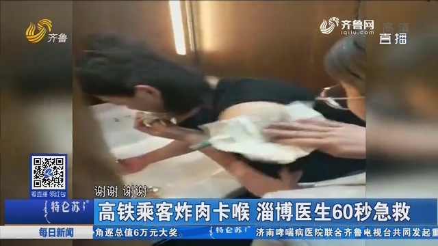 高铁乘客炸肉卡喉 淄博医生60秒急救