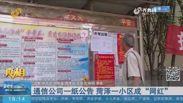 """【真相】通信公司一纸公告 菏泽一小区成""""网红"""""""