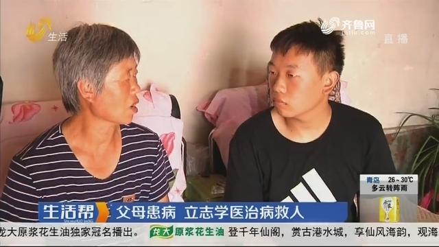 滨州:父母患病 立志学医治病救人