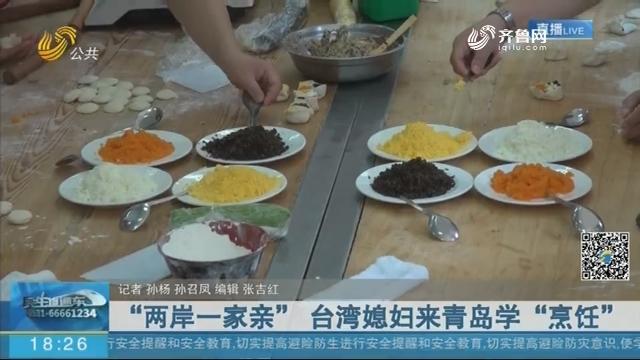 """""""两岸一家亲"""" 台湾媳妇来青岛学""""烹饪"""""""