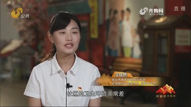 【人物短片】齐鲁时代楷模——冷晓燕