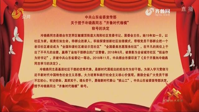 """中共山东省委宣传部关于授予冷晓燕同志""""齐鲁时代楷模""""称号的决定"""