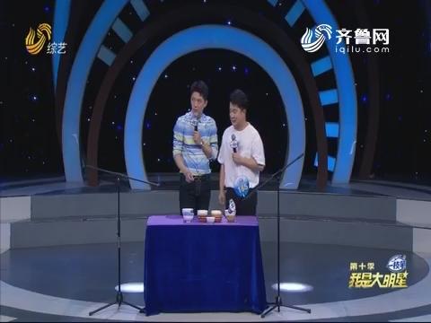 20190806《我是大明星》:评委李鑫 现场学习打碗
