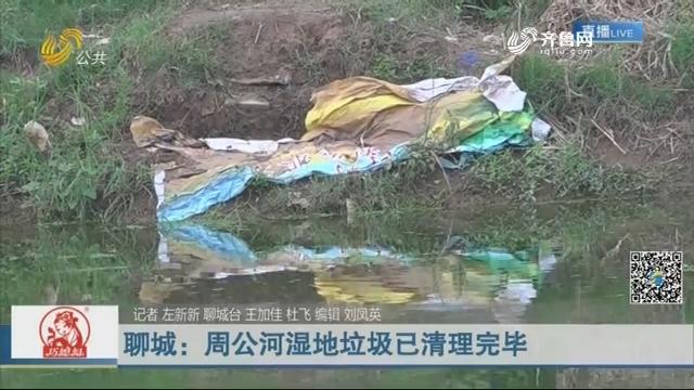 【问政山东·追踪】聊城:周公河湿地垃圾已清理完毕