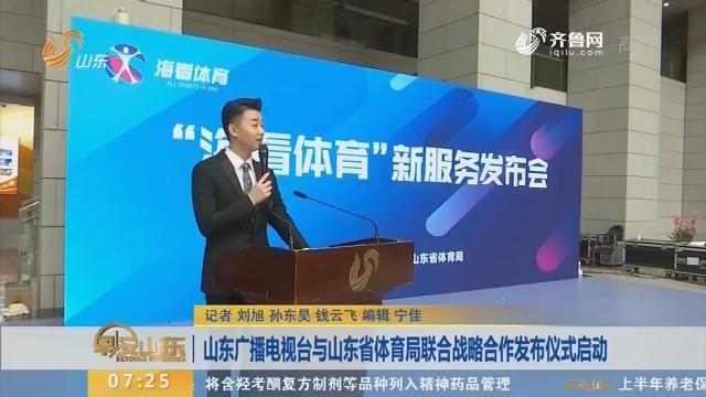 山东广播电视台与山东省体育局联合战略合作发布仪式启动
