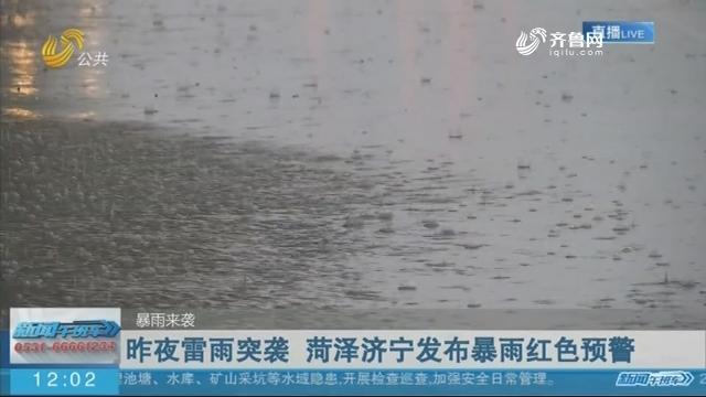 【暴雨来袭】昨夜雷雨突袭 菏泽济宁发布暴雨红色预警