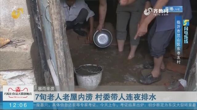 【闪电连线】暴雨来袭:7旬老人老屋内涝 村委带人连夜排水