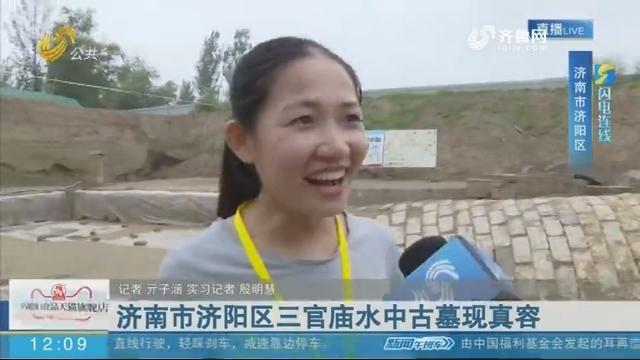 【闪电连线】济南市济阳区三官庙水中古墓现真容