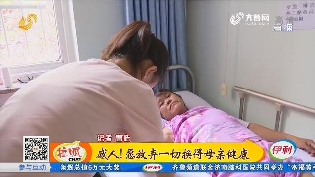 青岛:感人!愿放弃一切换得母亲健康