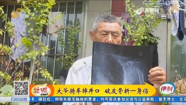 聊城:大爷骑车掉井口 破皮骨折一身伤