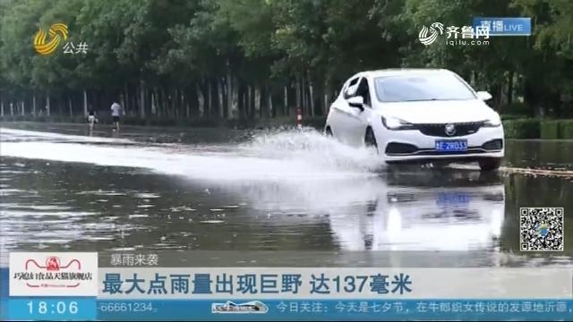 【暴雨来袭】最大点雨量出现巨野 达137毫米