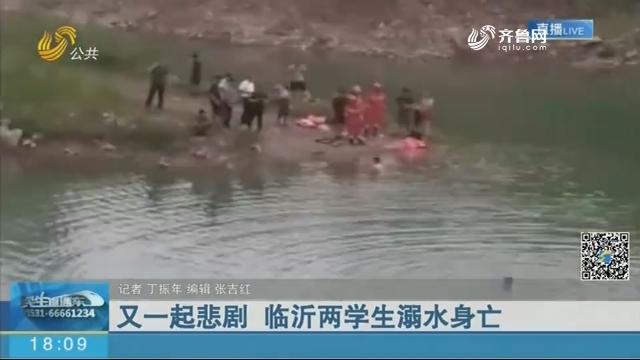 又一起悲剧 临沂两学生溺水身亡