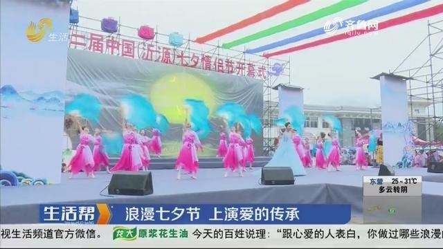 淄博:浪漫七夕节 上演爱的传承