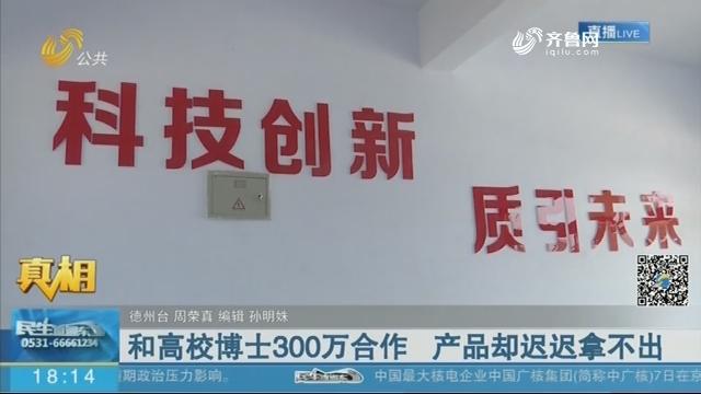 【真相】武城:和高校博士300万合作 产品却迟迟拿不出