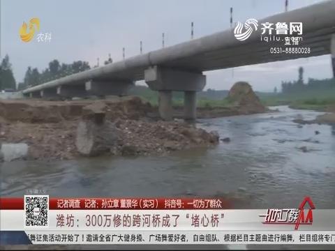 """【记者调查】潍坊:300万修的跨河桥成了""""堵心桥"""""""