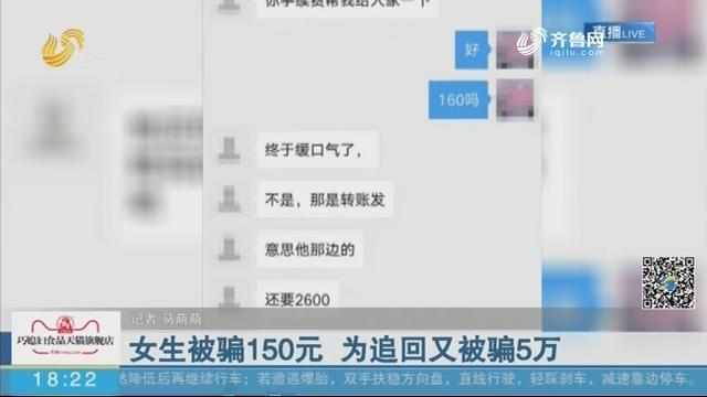 济南:女生被骗150元 为追回又被骗5万
