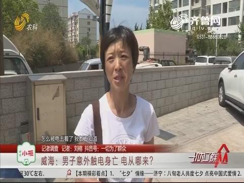 【记者调查】威海:男子意外触电身亡 电从哪来?