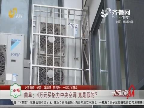【记者调查】曲阜:4万元买格力中央空调 竟是假的?