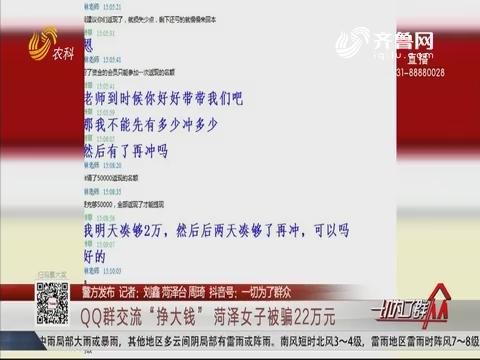 """【警方发布】QQ群交流""""挣大钱"""" 菏泽女子被骗22万元"""