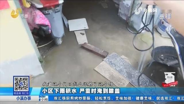 济南:小区下雨积水 严重时淹到膝盖