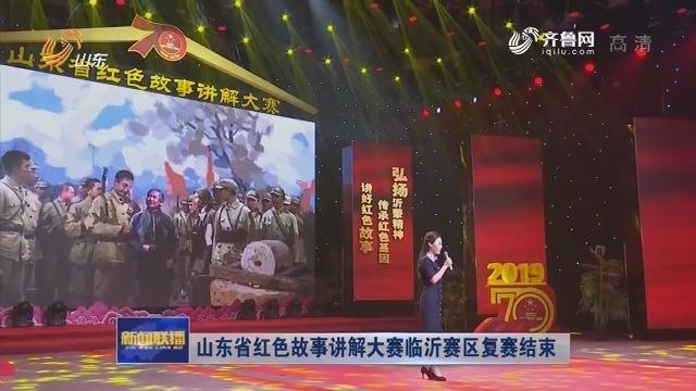 山东省红色故事讲解大赛临沂赛区复赛结束