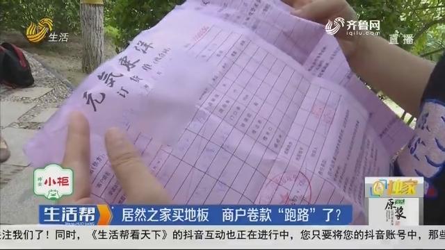 """【独家】潍坊:居然之家买地板 商户卷款""""跑路""""了?"""