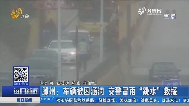 """滕州:车辆被困涵洞 交警冒雨""""跳水""""救援"""
