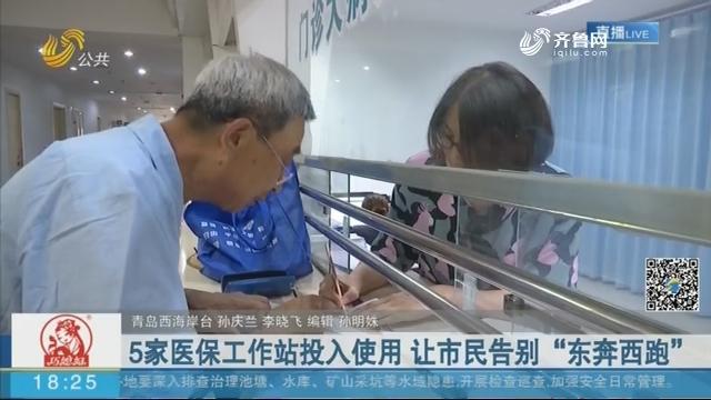 """青岛:5家医保工作站投入使用 让市民告别""""东奔西跑"""""""