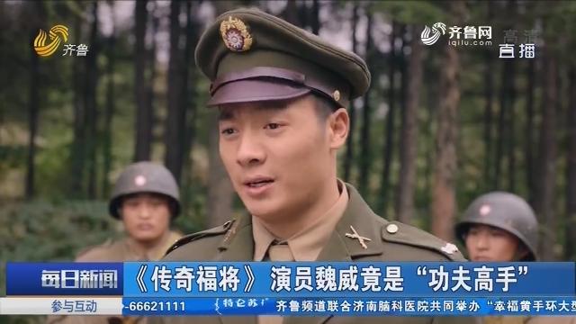 """【好戏在后头】《传奇福将》演员魏威竟是""""功夫高手"""""""