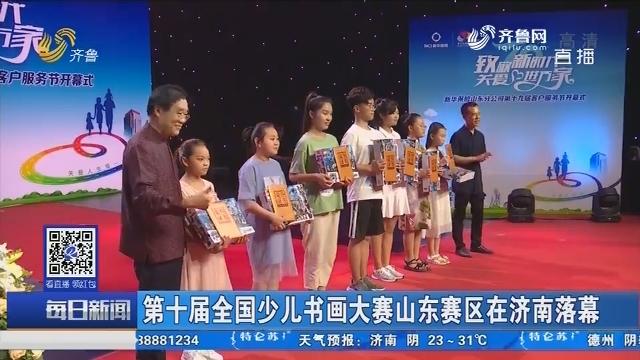 第十届全国少儿书画大赛山东赛区在济南落幕