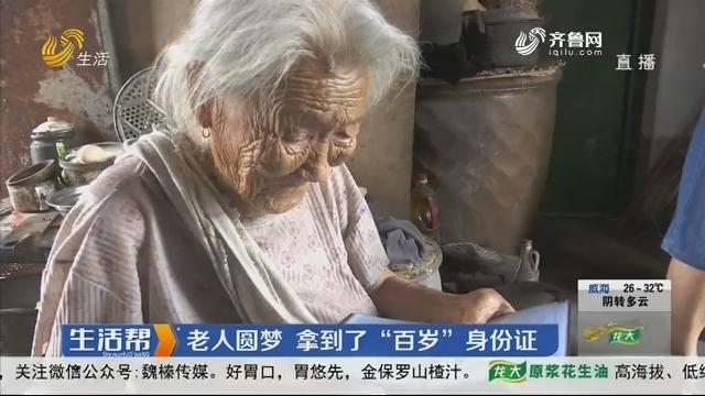 "临沂:老人圆梦 拿到了""百岁""身份证"