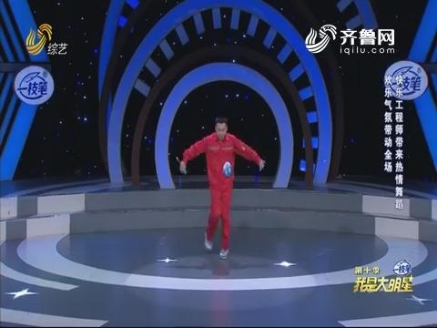 20190807《我是大明星》:快乐工程师带来热情舞蹈