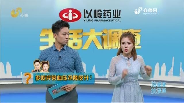 2019年08月07日《生活大调查》:多吃芹菜血压不降反升?