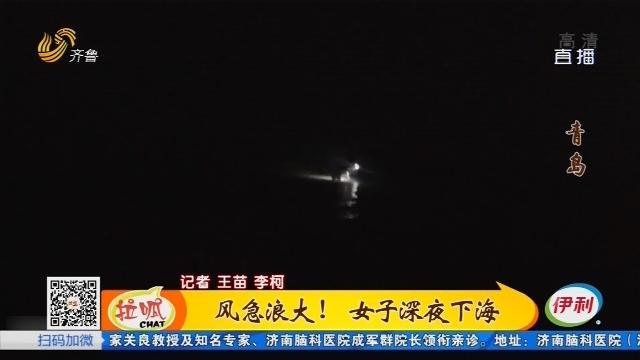 青岛:风急浪大!女子深夜下海